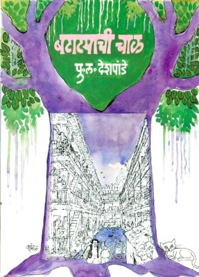 Buy Batatychi Chal (Marathi): Book