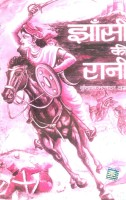 JHANSI KI RANI (STUDENT EDITION) (Hindi)