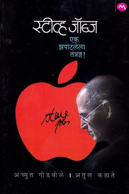 Buy Steve Jobs: Ek Zapatlela Tantradnya (Marathi) 1st Edition: Book