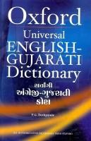 dictionary english to gujarati free
