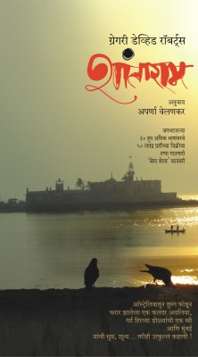 Buy Shantaram (Marathi) 2nd Edition: Book