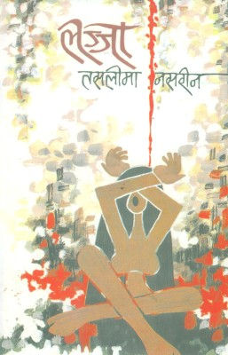 Buy Lajja (Hindi): Book