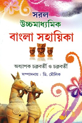 Buy Saral HS Bangla Sahayika: Regionalbooks
